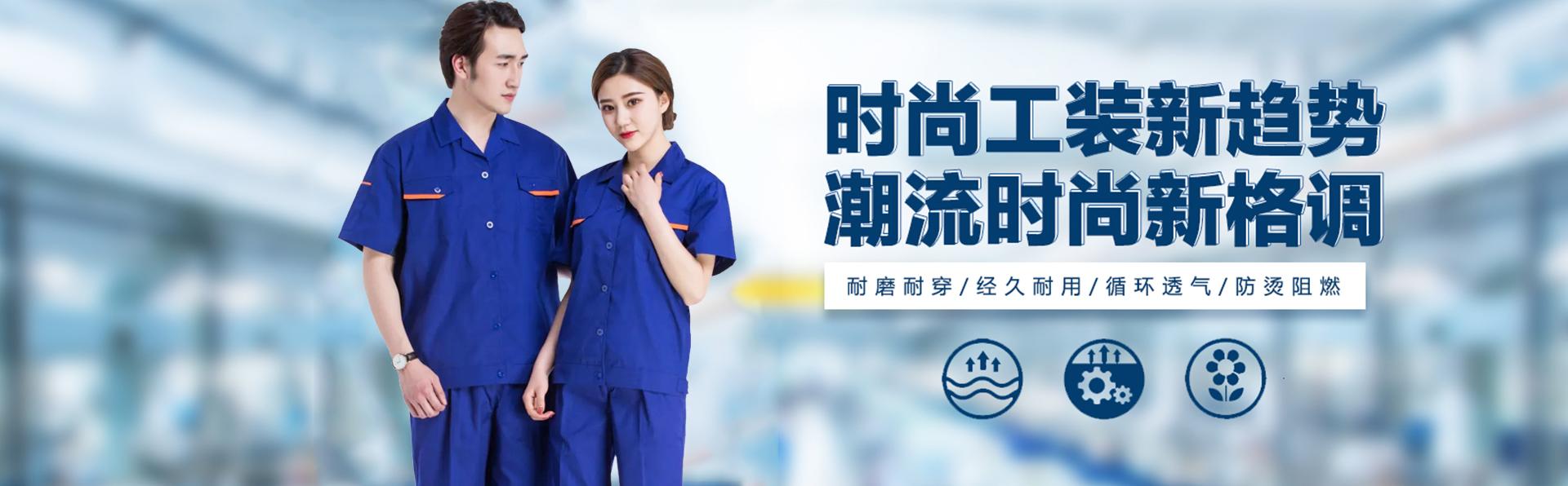 南京工作服厂家